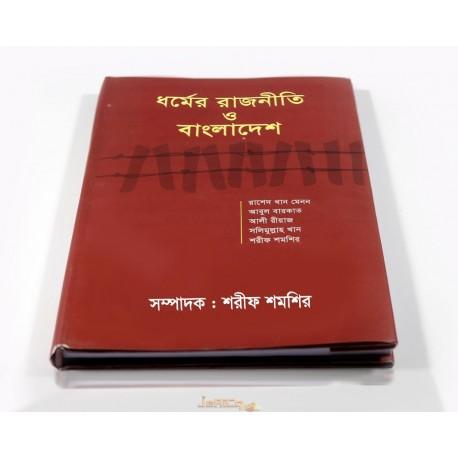Dhormer Rajniti O Bangladesh