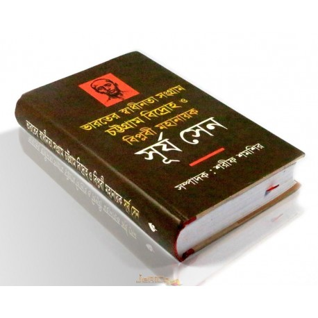 Chottrogram Bidroho O Biplobi Mohanaok Surja Sen